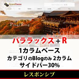 WordPressテーマ(テンプレート)パララックス+Rシリーズ-P014_BR30P