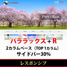 WordPressテーマ(テンプレート)パララックス+Rシリーズ-P020_R30P