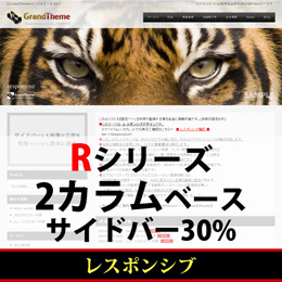 WordPressテーマ(テンプレート)Rシリーズ-R001_L30P