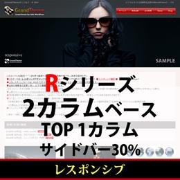 WordPressテーマ(テンプレート)Rシリーズ-R004_R30P