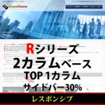 WordPressテーマ(テンプレート)Rシリーズ-R005_L30P
