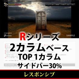WordPressテーマ(テンプレート)Rシリーズ-R007_L30P