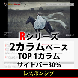 WordPressテーマ(テンプレート)Rシリーズ-R008_R30P