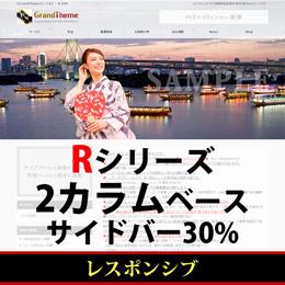 WordPressテーマ(テンプレート)Rシリーズ-R009_L30P