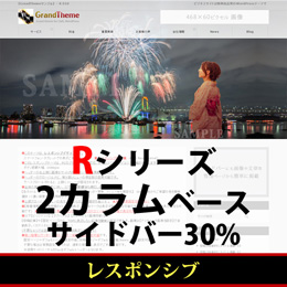 WordPressテーマ(テンプレート)Rシリーズ-R010_R30P