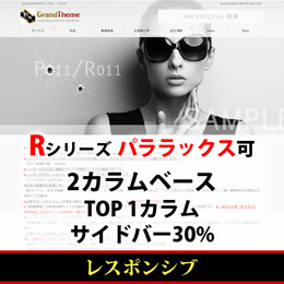 WordPressテーマ(テンプレート)パララックス+Rシリーズ-R011_L30P