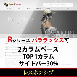 WordPressテーマ(テンプレート)パララックス+Rシリーズ-R012_R30P