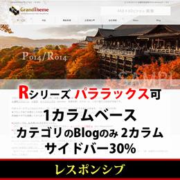 WordPressテーマ(テンプレート)パララックス+Rシリーズ-R014_BR30P