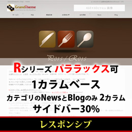 WordPressテーマ(テンプレート)パララックス+Rシリーズ-R015_NBL30P