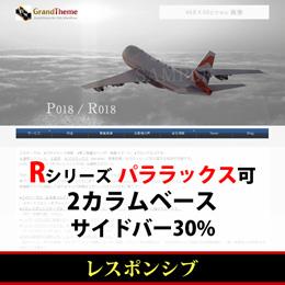 WordPressテーマ(テンプレート)パララックス+Rシリーズ-R018_R30P