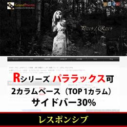 WordPressテーマ(テンプレート)パララックス+Rシリーズ-R019_L30P