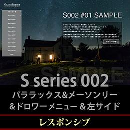 WordPressテーマ(テンプレート)Sシリーズ-S002_L23Pbb