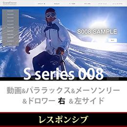 WordPressテーマ(テンプレート)Sシリーズ-S008_L23Pwb