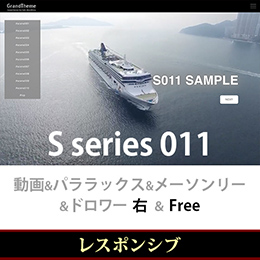 WordPressテーマ(テンプレート)Sシリーズ-S010_LR30