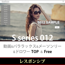 WordPressテーマ(テンプレート)Sシリーズ-S012_LR30