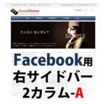 Facebook用テーマ001_FB_AR (2カラム)