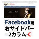 Facebook用テーマ001_FB_CR (2カラム)