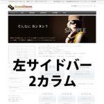 WordPressテーマ002_B_L (2カラム)