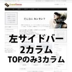 WordPressテーマ004_L (2カラム)
