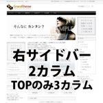 WordPressテーマ004_R (2カラム)