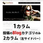WordPressテーマ 015_BL300 (1カラム)