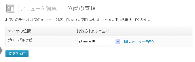 WordPress 外観>メニュー 位置の管理-1