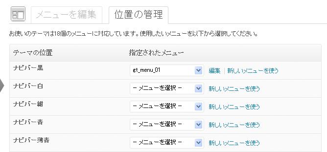 WordPress 外観>メニュー 位置の管理-2