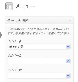 WordPress 外観>メニュー テーマの場所-2