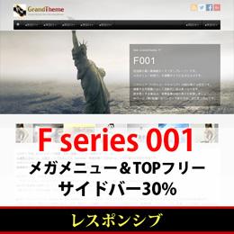 WordPressテーマ(テンプレート)Fシリーズ-F001_L30P