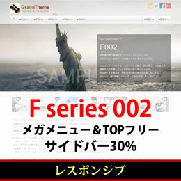 WordPressテーマ(テンプレート)Fシリーズ-F002_L30P