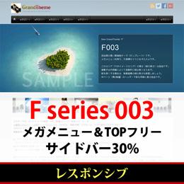 WordPressテーマ(テンプレート)Fシリーズ-F003_R30P
