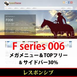 WordPressテーマ(テンプレート)Fシリーズ-F006_L30P