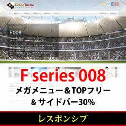 WordPressテーマ(テンプレート)Fシリーズ-F008_R30P