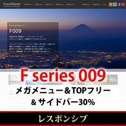 WordPressテーマ(テンプレート)Fシリーズ-F009_L30P