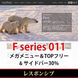 WordPressテーマ(テンプレート)Fシリーズ-F011_R30P