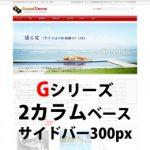 WordPressテーマ(テンプレート)Gシリーズ-G007_R300