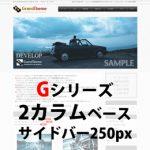 WordPressテーマ(テンプレート)Gシリーズ-G019_R250