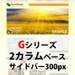 WordPressテーマ(テンプレート)Gシリーズ-G021_R300