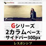 WordPressテーマ(テンプレート)Gシリーズ-G028_R300_RWD