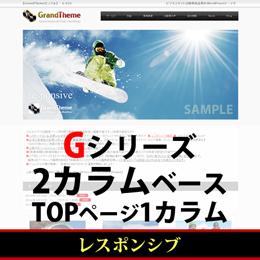 WordPressテーマ(テンプレート)Gシリーズ-G031_R200_RWD