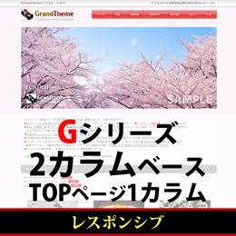 WordPressテーマ(テンプレート)Gシリーズ-G032_L250_RWD