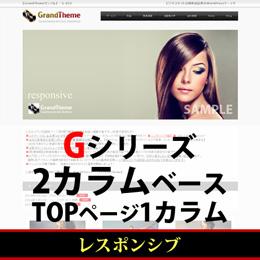 WordPressテーマ(テンプレート)Gシリーズ-G035_R300_RWD