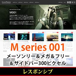 WordPressテーマ(テンプレート)Mシリーズ-M001_L300P