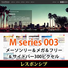 WordPressテーマ(テンプレート)Mシリーズ-M003_R300P
