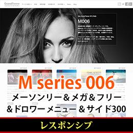 WordPressテーマ(テンプレート)Mシリーズ-M006_L300P