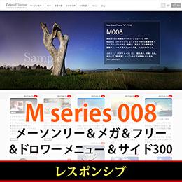 WordPressテーマ(テンプレート)Mシリーズ-M008_R300P