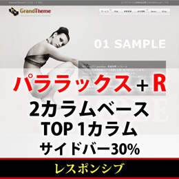 WordPressテーマ(テンプレート)パララックス+Rシリーズ-P002_R30P