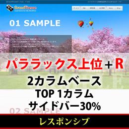 WordPressテーマ(テンプレート)パララックス+Rシリーズ-P003_L30P