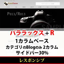 WordPressテーマ(テンプレート)パララックス+Rシリーズ-P013_BL30P