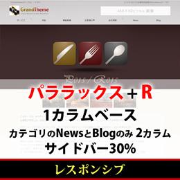 WordPressテーマ(テンプレート)パララックス+Rシリーズ-P015_NBL30P